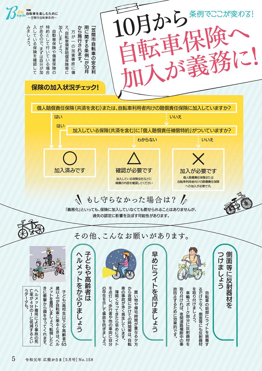 茨城県笠間市自転車条例