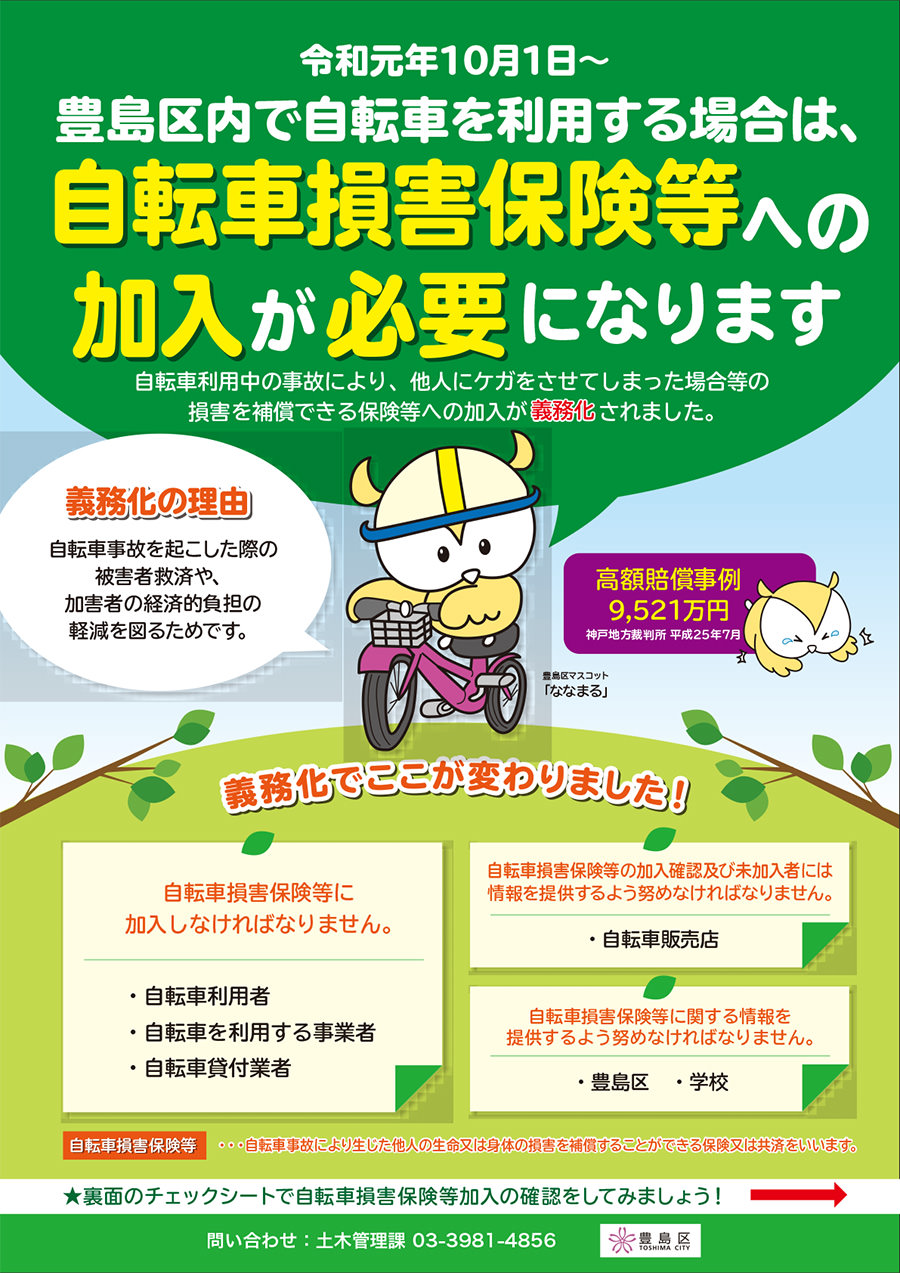 東京都豊島区自転車保険加入義務化