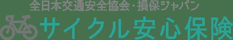 サイクル安心保険 – 全日本交通安全協会・損保ジャパン